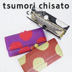 プレゼント付き!ツモリチサト がま口財布 長財布 ズームドット ドット 水玉 日本製 ツモリチサト キャリー 本革 手描き風の大きなドットが可愛い!tsumorichisato CARRY