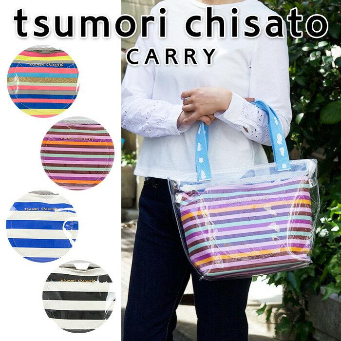 ☆☆【ツモリチサト 50%OFF セール】プラスティックボーダー3WAYトートバッグtsumori chisato CARRY(ツモリチサト キャリー)