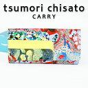 ☆☆【tsumori chisato CARRY ツモリチサト キャリー】 花人間 長財布 かぶせ 花柄 ギフト レディース 婦人 牛革 本革 かわいい …