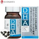DHA ディーエイチエー サプリメント ソフトカプセル 90粒 1〜3か月分 EPA 目 視力 脳 頭 サプリメント ブルーベリー マリーゴールド イ…