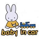 【送料無料】ミッフィー ナインチェ・プラウス うさこちゃん うさぎ baby in car 自動車 バイク用ステッカー カーステ…