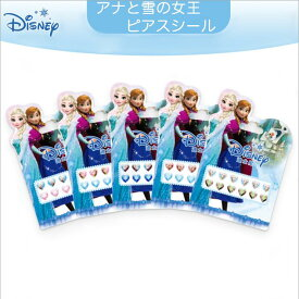 【送料無料】Disney Princess プリンセス アナと雪の女王 Frozen ウォルト・ディズニー ピアスシール 約12*8cm 12枚セット G56【全5種類の内ランダムにて1種類】
