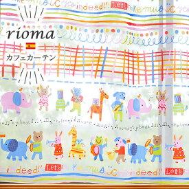 スペイン製 カフェカーテン レース 幅110cm 丈130cm | カーテン 突っ張り棒 子供部屋 キッズ 子ども こども スペイン ヨーロッパ ポップ かわいい おしゃれ ピンク 女の子 男の子 ri441_cafe