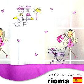 数量限定!【既製 110×130cm 2枚組】スペイン製 レースカーテン RI313|カーテン 子供部屋 キッズ 子ども こども スペイン ヨーロッパ ポップ かわいい おしゃれ カラフル 女の子 パープル 紫 2枚セット