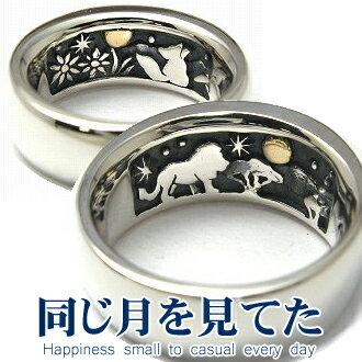 ペアリング 指輪 刻印 ライオン キツネ キタキツネ 動物 月 シルバー 送料無料 ジュエリー ハンドメイド 同じ月を見てた