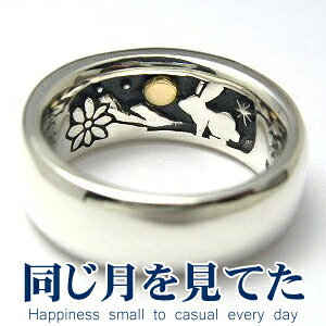 指輪 リング ペア レディース 刻印 ウサギ 動物 月 シルバー ジュエリー 送料無料 ハンドメイド 同じ月を見てた