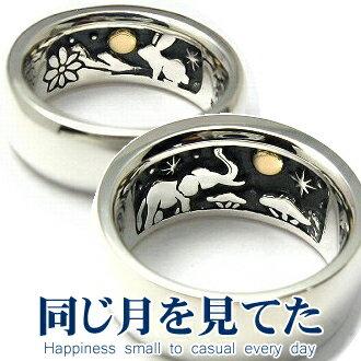 ペアリング 指輪 うさぎ ウサギ 送料無料 刻印 ゾウ アフリカゾウ 動物 月 シルバー ジュエリー ハンドメイド 大人 同じ月を見てた