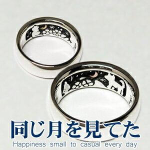 ペアリング 指輪 リング 送料無料 犬 猫 イヌ ネコ 動物 月 シルバー 刻印 ジュエリー ハンドメイド 同じ月を見てた ネコとイヌ