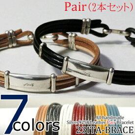 ペアブレスレット ブレスレット メンズ レディース 革 レザー 刻印 ハンドメイド 23ita-brace