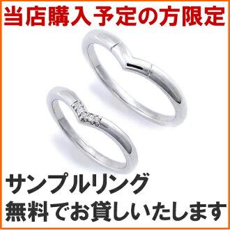 결혼 반지 「 V 라인/샘플 링 무료 대 여 」 결혼 반지 웨딩 반지