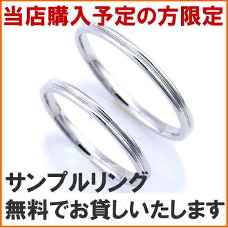 "Marriage ring ""twin line / sample ring free of charge rental"" wedding ring wedding ring"