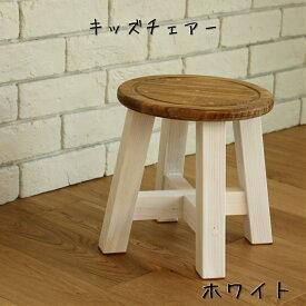 スツール カントリー 北欧 こども キッズ『キッズチェアー 木製』ホワイト  可愛い 丸型 こども椅子 プランタースタンド ディスプレイラック ウッドスツール おしゃれ 木製スツール ミニスツール フラワースタンド ステップ いす イス 椅子