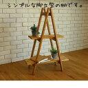 『ラダーシェルフ』 木製 棚 植物棚 物棚 飾り棚 折り畳み 整理棚フラワースタンド 室内 ラック ディスプレイラック …