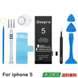 Deepro iPhone5 バッテリー 交換用キット 大容量バッテリー 1800mAh 3.8V PSE認証済 2年保証 説明書 工具付