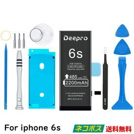 Deepro iPhone6s バッテリー 交換用キット 大容量バッテリー 2200mAh 3.82V PSE認証済 2年保証 説明書 工具付