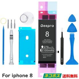 Deepro iPhone8 バッテリー 交換用キット 大容量バッテリー 2100mAh 3.82V PSE認証済 2年保証 説明書 工具付