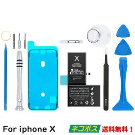 Deepro iPhone X バッテリー 交換用キット 大容量バッテリー 3100mAh 3.82V PSE認証済 2年保証 説明書 工具付