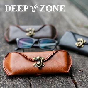 限定5個 [Deep zone] メガネケース めがね入れ おしゃれ ハードケース 眼鏡ケース ポーチ 眼鏡 本革 メンズ レディース プレゼント DEEP ZONE