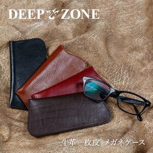 メガネケース めがね入れ 一枚皮 シンプル おしゃれ 眼鏡ケース ポーチ 眼鏡 本革 メンズ レディース プレゼント DEEP ZONE プレゼント ギフト