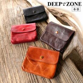 [Deep zone] 本革 牛革 コインケース メンズ レディース ウォレット 小さい財布 ギフト 誕生日プレゼントにも♪ あす楽