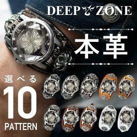 Deep Zone 腕時計 選べる10パターン レザーブレスウォッチ メンズ カジュアル ビジネス ホワイト 本革 牛革 ジルコニアクロス ホワイトメタルコンチョ プレゼント 誕生日