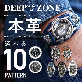 DEEP ZONE メンズ腕時計 本革 牛革 イタリンレザー グラデーションプレート