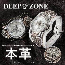 [Deep zone] 腕時計 ブレスウォッチ パイソンレザー シェル クロス 文字盤 ジルコニアクロスコンチョ