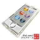ipod nano 第7世代 ケース クリスタル カバー 両面保護 クリアケース