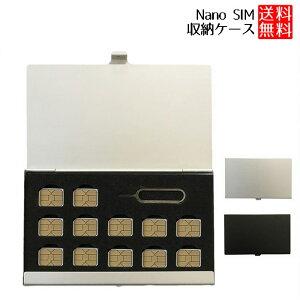 nanoSIMカード アルミケース 12枚 収納 SIMピンも収納 紛失防止 持ち運び ケース メディアケース