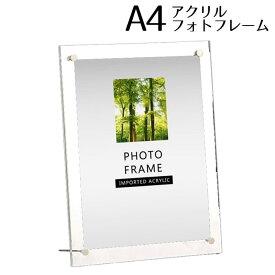 フォトフレーム A4 透明 アクリル クリア フォトスタンド 縦置き 横置き 写真立て