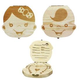 木製 乳歯ケース 保存 ケース 記録 乳歯入れ 記念 保管 送料無料