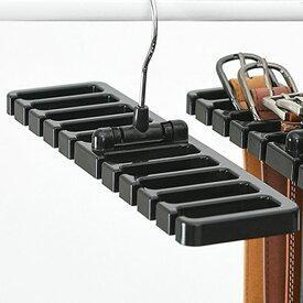 ベルトハンガー 滑り止め 収納 おしゃれ コンパクト 便利 アクセサリー収納 ベルト10本収納可能 送料無料