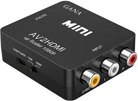 RCA to HDMI変換コンバーター AV to HDMI 変換器 AV2HDMI USBケーブル付き 音声転送 1080 720P切り替え (コンポジットをHDMIに変...