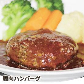 雲仙鹿牧場鹿 中村孝明監修 鹿肉ハンバーグ(冷凍)1パック120g クール便ジビエ ハンバーグ
