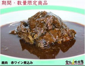 雲仙鹿牧場鹿 赤ワイン煮込み(冷凍)1パック180g×2パックセット クール便ジビエ 赤ワイン煮込み