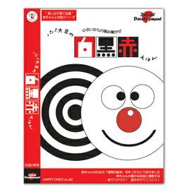【赤ちゃんが驚くほど豊かに反応する】パパ大豆の白黒赤絵本【メール便で送料無料】