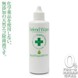 赤ちゃん・幼児の清潔管理に、化学薬品ゼロの天然エコ除菌液の「ディフェンドウォーターDW25」25L以上使用可能【送料無料】