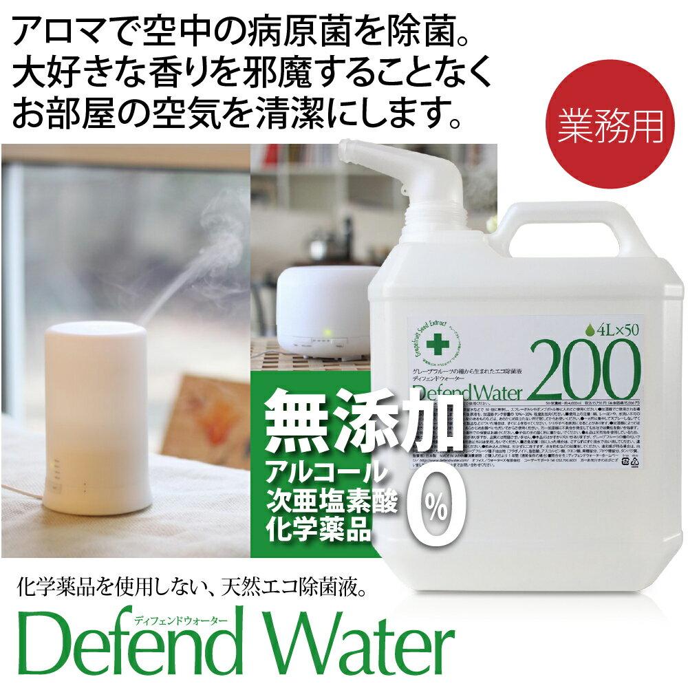 アロマと一緒に使える空間除菌液。天然エコ除菌液の「ディフェンドウォーターDW200」8000回使用可能【送料無料】