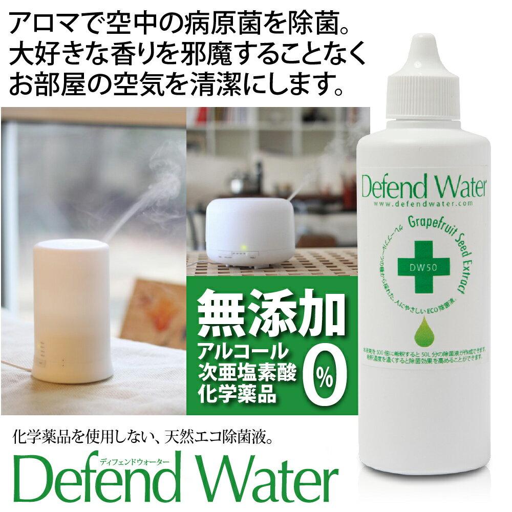 アロマと一緒に使える空間除菌液。天然エコ除菌液の「ディフェンドウォーターDW50」1000回使用可能【送料無料】