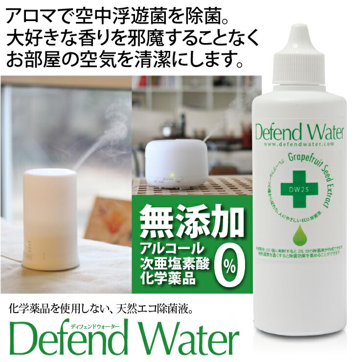 アロマと一緒に使える空間除菌液。天然エコ除菌液の「ディフェンドウォーターDW25」500回使用可能【送料無料】