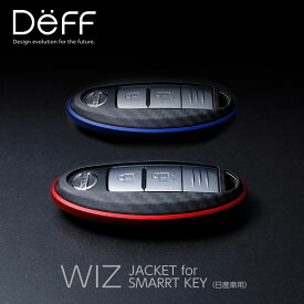 【最大1500OFFクーポン配布中】Deff(ディーフ) WIZ JACKET for SMART KEY (日産車用)イモビライザー 保護ケース