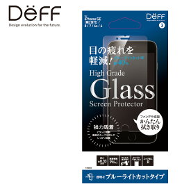iPhone SE(第2世代) 8 / 7 / 6s /6 ガラスフィルム High Grade Glass Screen Protector for iPhone SE(第2世代) 目に優しい 新製品