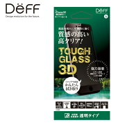 iPhoneSE(第2世代)8/7ガラスフィルムTOUGHGLASS3D二次硬化処理化学強化ガラスアルミノシリケート透明クリア割れにくい新製品