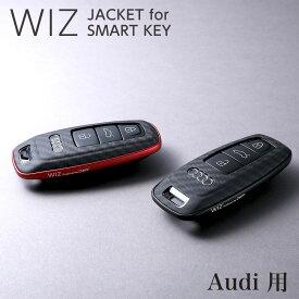 Deff(ディーフ) WIZ JACKET for SMART KEY (アウディ用)スマートキー 保護ケース