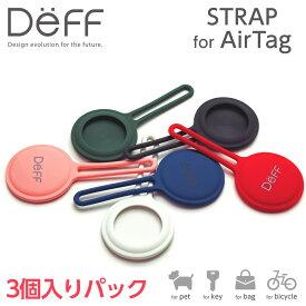 【5月中旬出荷予定】【3個パック】AirTag 専用 柔らかで触り心地の良いシリコーン素材 STRAP for AirTag 約6kgのストラップ部の引っ張り強度