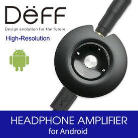 【Deff直営ストア】ポータブルヘッドホンアンプ(fot Android)