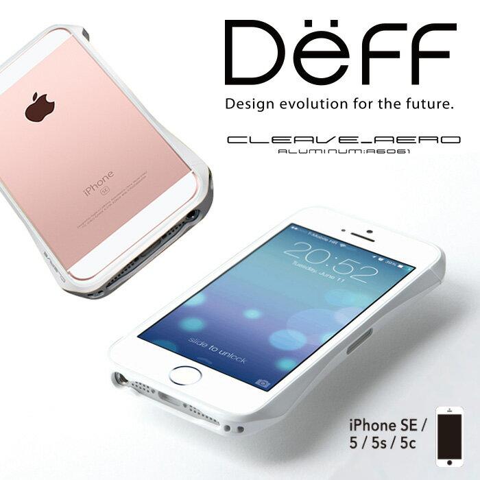 タイムセール iPhoneSE アルミバンパー CLEAVE ALUMINUM BUMPER AERO for iPhone SE / 5/ /5s 【送料無料】