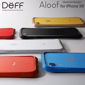 iPhone XR アルミバンパー ケース ストラップホール付き メタル アルマイト加工 CNC 耐衝撃 【送料無料】新製品