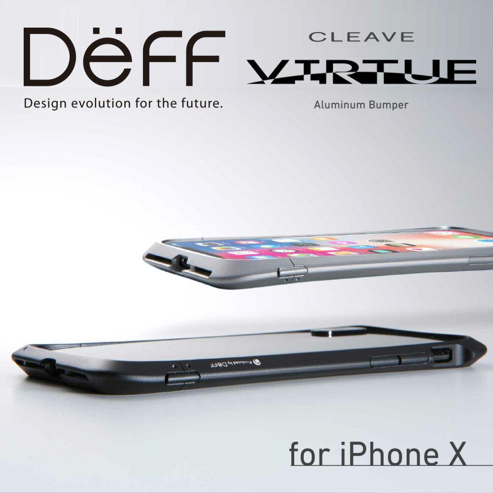 iPhone X アルミバンパー ケース マット仕上げ CLEAVE Aluminum Bumper Virtue (バーチュ) for iPhone X Apple / docomo/ au / Softbank【送料無料】 新製品