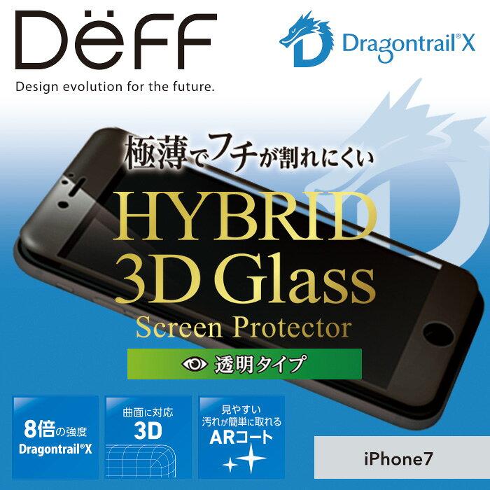 6651e241be 楽天市場】iPhone7 強化ガラスフィルム 極薄でフチが割れにくい 3D成形 ...